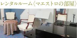 レンタルルーム(マエストロの部屋)