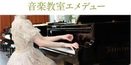 音楽教室エメデュー