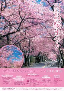 第22回 東伊豆町温泉郷の音楽の街づくりコンサートにようこそ 桜咲く街ピアノコンサート