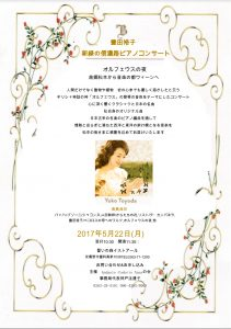 豊田裕子 「新緑の信濃路ピアノコンサート」