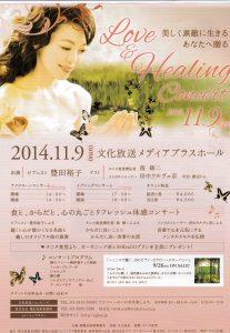 美しく素敵に生きるあなたに贈る Love & Healing Concert