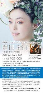 貴賓館クリスマスサロンコンサート&ディナー ~豊田裕子の優雅なるピアノの饗宴~