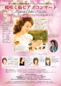 第17回 東伊豆町温泉郷音楽の街づくりコンサート(第21回櫻華の宴)桜咲く街ピアノコンサート