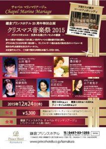 鎌倉プリンスホテル20周年特別企画 クリスマス音楽祭2015