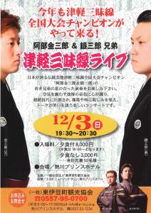 「阿部金三郎&銀三郎」 津軽三味線ライブ