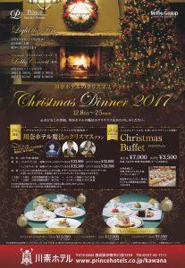 川奈ホテル魔法のクリスマス