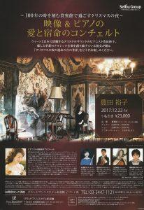 クリスマスディナーショー「豊田裕子ディナー&サロンコンサート」