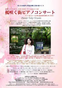 第23回 東伊豆町温泉郷の音楽の街づくり 桜咲く街ピアノコンサート