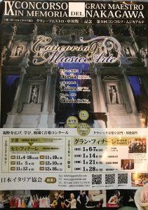 第9回コンコルソMusicArte<ムジカアルテ> 音楽コンクールのグラン・フィナーレ