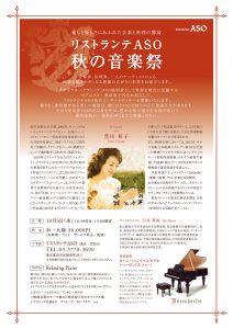 リストランテASO(ひらまつ) 秋の音楽祭