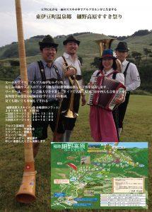 東伊豆町温泉郷 細野高原すすき祭り