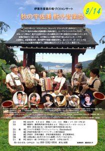 伊東市音楽の街づくりコンサート 秋の宇佐美 野外音楽祭
