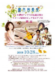 第25回東伊豆町温泉郷 音楽の街づくりサロンコンサート 謝月音楽祭