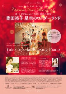 豊田裕子星空のワンダーランド – ChristmasDinner Show 2018
