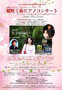 第26回東伊豆町温泉郷 桜咲く街ピアノコンサート