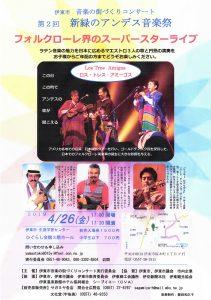 第2回新緑のアンデス音楽祭 – 伊東市 音楽の街づくりコンサート-