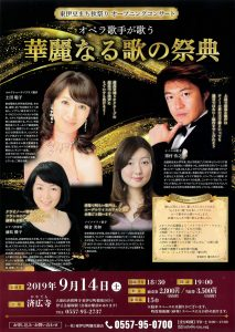 東伊豆まち秋祭りオープニングコンサート | オペラ歌手が歌う、華麗なる歌の祭典