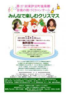 第27回東伊豆町温泉郷 音楽の街づくりコンサート みんなで楽しむクリスマス