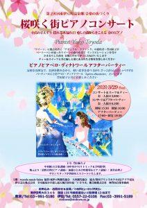 桜咲く街ピアノコンサート – 第28回東伊豆町温泉郷/音楽の街づくり