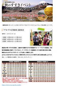 稲取細野高原 秋のすすきイベント ~まだ見ぬ絶景海すすき 黄金の海原~