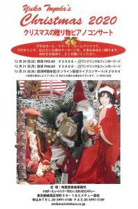 Yuko の Home sweet home  Christmas 2020